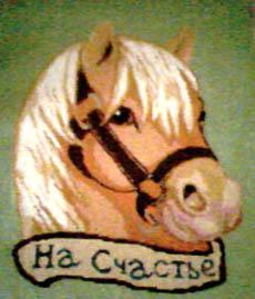 еще она лошадка